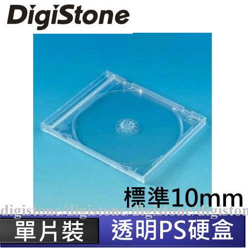 ◆免運費◆DigiStone 光碟片收納盒 單片裝 CD/DVD 標準優質壓克力硬盒(10mm)-全透明色/透明底色 x100PCS