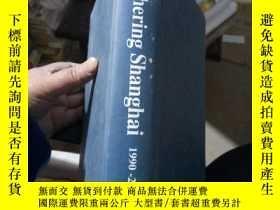 二手書博民逛書店Deciphering罕見Shanghai 1990-2000Y