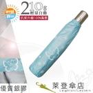 雨傘 陽傘 萊登傘 抗UV 防曬 輕量自動傘 自動開合 自動開收 銀膠 Leotern 蝴蝶(天藍)