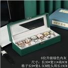 手錶收納盒 新款手表盒收納盒裝放手表的收藏盒簡約皮質高檔大容量【快速出貨八折下殺】