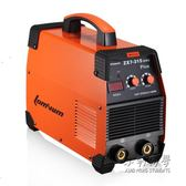 電焊機全自動直流全銅雙電壓電焊機家用 220v NMS 小明同學