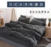 日式簡約水洗棉四件套純色被套宿舍1.2m單人三件套床單式床上用品『 one shoes』
