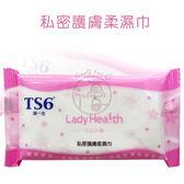 TS6 護一生 私密護膚柔濕巾 10張/包【i -優】