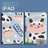 卡通可愛iPad air2保護套矽膠皮套迷妳【小檸檬3C數碼館】
