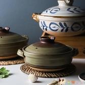日式陶土砂鍋家用湯鍋 快速出貨【花貓女王】
