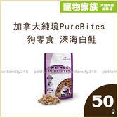 寵物家族-加拿大純境PureBites 狗零食 深海白鮭50g