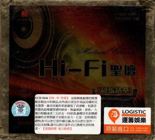 【停看聽音響唱片】【CD】Hi-Fi聖壇:和弦精萃