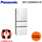 【Panasonic國際】500L 三門變頻冰箱 NR-C500NHGS-W 免運費
