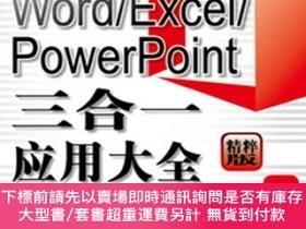 簡體書-十日到貨 R3YY【Word/Excel/PowerPoint三合一應用大全(Office辦公無憂)】 97871114...