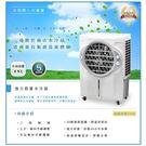 尚朋堂 48L強力鋁葉水冷扇 SPY-4800 / SPY4800 3D蜂巢狀紙簾