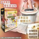台灣製造 通過SGS檢驗 皇家Baby養生足浴包 泡腳包 每包10公克 艾草、益母草、紅花、老薑