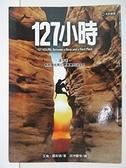 【書寶二手書T4/一般小說_BQ1】127小時_胡洲賢, 艾倫.羅斯頓