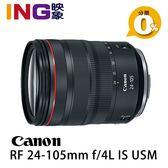 【分期0利率】Canon RF 24-105mm f/4L IS USM 佳能公司貨 無反全幅 EOS R系列專用