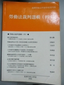 【書寶二手書T1/法律_NSU】勞動法裁判選輯(四)_劉志鵬