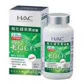 即期品【永信HAC】純化綠茶素膠囊(90粒/瓶)-2020/04到期