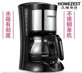 咖啡機咖啡機家用全自動滴漏美式小型迷你煮咖啡壺泡茶LX春季新品