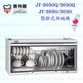 【PK廚浴生活館】高雄喜特麗 JT-3680    全平面懸掛式烘碗機  實體店面 可刷卡