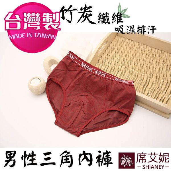 台灣製 舒適 三角內褲 竹炭纖維 吸濕排汗 M/L/XL/XXL -席艾妮SHIANEY