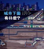 探索底下世界(1):城市下面有什麼?