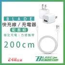 【刀鋒】BLADE 快充線2米+充電器配套組 現貨 當天出貨 台灣公司貨 充電線