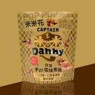 【丹尼船長米米花】 手炒鹽味焦糖(100克/包)