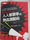 【書寶二手書T8/溝通_CNX】人人都要學的熱血激勵術_蔡宏明, 蘇珊.貝慈
