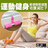 『潮段班』【VR00A213】便利室內懶人健身器材 居家學生健腹仰臥起坐輔助器