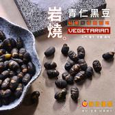 岩燒黑豆380G 每日優果