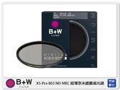 【分期0利率】德國 B+W XS-PRO 803 ND8 MRC 55mm 多層鍍膜 減光鏡 濾鏡(55 公司貨)