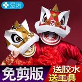 成人可戴頭套醒獅創意舞獅南獅子紙模型手工折紙派對活動面具擺件 萬聖節