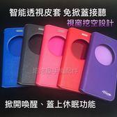 ASUS Z00ED ZenFone2 Laser ZE500KL 5吋《智能透視皮套 感應視窗休眠喚醒 免掀蓋接聽》手機套保護殼