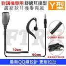 無線電對講機專用 Y型 Y頭 耳掛式 耳機麥克風 耳麥 I型 I頭 AV03 AV02