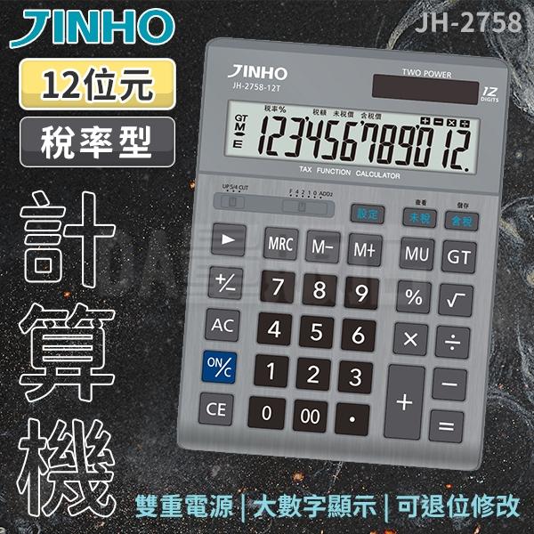 計算機 [2年保固] 12位數 稅率型 太陽能 辦公室 商務 電子 桌上型 考試 大螢幕 大數字