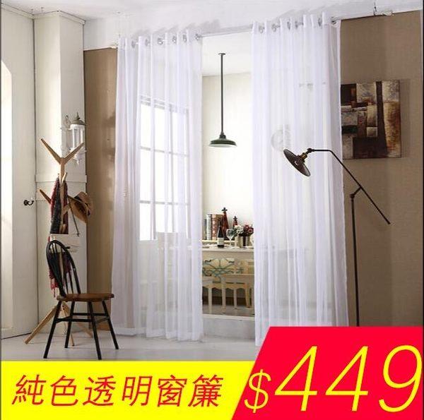 白紗窗簾紗簾成品落地透光窗紗白沙發色布料陽台純色透明【全網最低價省錢大促】