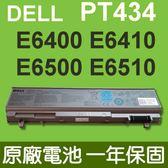 戴爾 DELL PT434 原廠電池 KY266 KY268 PT437 R822G 312-0753 KY477 312-0748 PT434 E6410 E6500 E6510 M2400 M4400