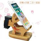 竹木二合一手機/手錶 支架 手機架 手機座 for Apple Watch iPhone 6/7/8/X iPad