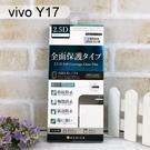 【ACEICE】滿版鋼化玻璃保護貼 vivo Y17 / Y12 / Y15 (6.35吋) 黑