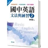 國中英語文法與練習 2 (新課綱版)