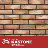 【漆寶】鈴鹿塗料 平磚文化石 BK41粗獷大面磚系列(整箱裝)