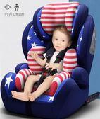 【全館】82折兒童安全座椅汽車用嬰兒寶寶車載簡易9個月-12歲便攜中秋佳節