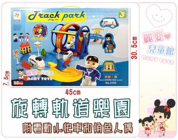 麗嬰兒童玩具館~兒童軌道車玩具-旋轉軌道樂園.360度來回旋轉.附電動小快車和角色人偶