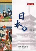 (二手書)日本史(修訂二版)