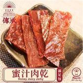 【肉乾先生】蜜汁肉乾-310g(5包入-含運價)