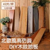 【媽媽咪呀】北歐風高仿真DIY木紋地板-42片欒葉蘇木(型號J810)