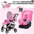 【奇買親子購物網】Hello Kitty 凱蒂貓歐風推車贈Hello Kitty 凱蒂貓 豪華型嬰兒汽車座椅