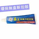 【2002384】南天能量生技 - 晶亮負離子超效牙膏 (150g) (環保新包裝-無外盒)