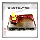 【Ruby工作坊】NO.22L雕花合成木架+木葫蘆吊【紅磨坊】