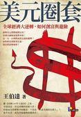 (二手書)美元圈套:全球經濟大逆轉,如何創富與避險