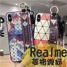 菱格幾何|Realme 7 5G Realme 6i C3 5 6 復古格子 個性腕帶殼 全包邊軟殼 防摔 保護套 手機殼 彩色格