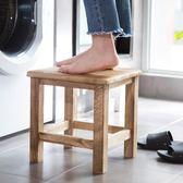 板凳 矮凳家用時尚創意實木小凳子經濟型客廳小板凳簡約臥室方凳小凳子 mks薇薇